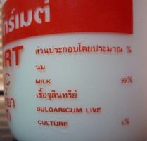 кисело мляко в Тайланд