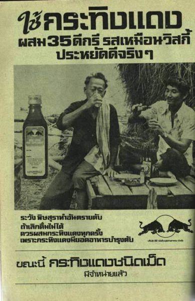 redbull-thai-ads
